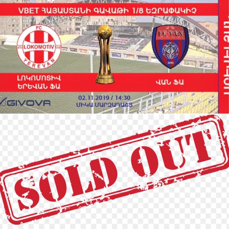 Հայաստանի Գավաթ. Լոկոմոտիվ - Վան հանդիպման տոմսերը սպառվել են