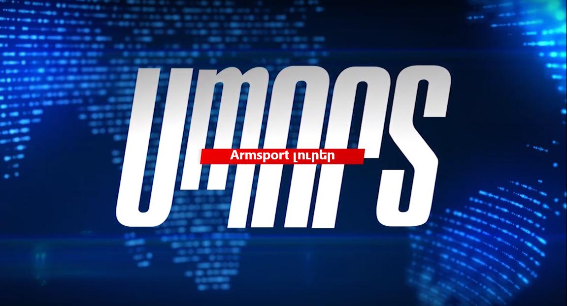 Armsport լուրեր / Armsport news - 13.11.2019