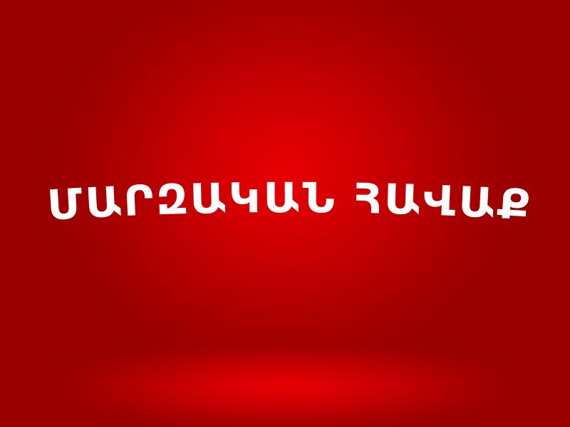 Հայաստանի Մ14 հավաքականը մարզական հավաք կանցկացնի