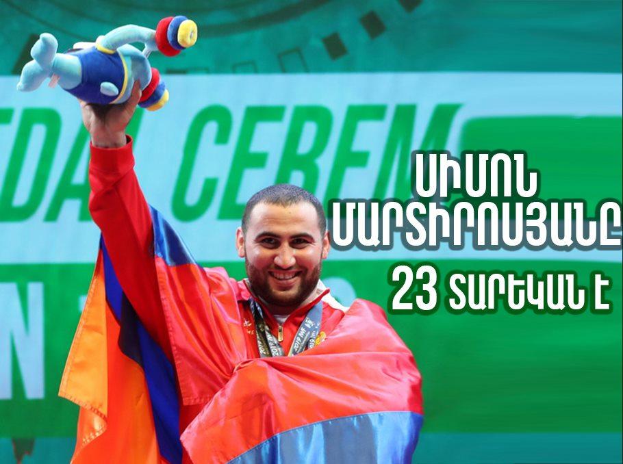Սիմոն Մարտիրոսյանը 23 տարեկան է