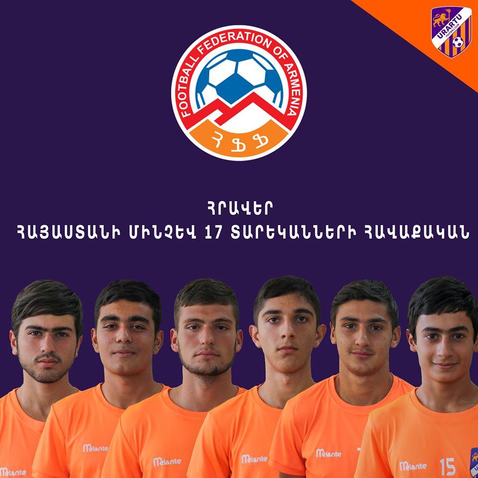 Ուրարտուի 6 ֆուտբոլիստ հրավիրվել է Հայաստանի Մ-17 հավաքական